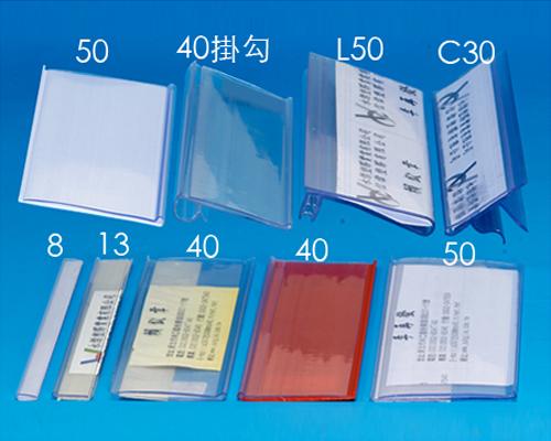 標價條,PVC透明標價條,雙色標價條
